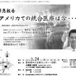 アメリカでの統合医療は今,堀田由浩,ホリスティック
