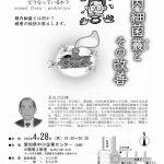 腸内細菌叢とその改善,長谷川信博,ホリスティック