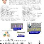 おもしろ健康学,長谷部茂人,ホリスティック