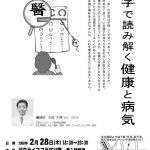 漢字で読み解く健康と病気,,ホリスティック