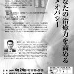 あなたの治癒力を高めるホメオパシー,堀田由浩,ホリスティック