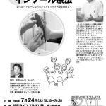 インソール療法,阪口正和,ホリスティック