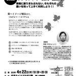 食品・サプリメント・漢方・医薬品,阿部洋子,ホリスティック