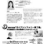 クリアアップヒーリング,岡田幸花,ホリスティック