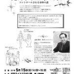 見えざる生命の力,樋田和彦,ホリスティック