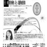 身体と心とオーラの構造と機能,山本美穂子,ホリスティック