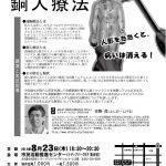 銅人療法,吉野茂,ホリスティック