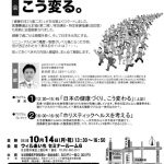 日本の健康づくりこう変わる,長谷部茂人,ホリスティック