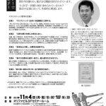 ホリスティック医学概論セミナー,堀田由浩