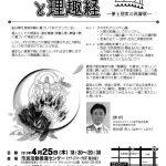 レム睡眠と理趣経,長谷部茂人,ホリスティック