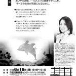 女性のための統合医療,伊藤加奈子,ホリスティック