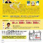 ホリスティック医学と統合医療の方法とビジョン,大塚晃志郎