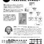 靈氣療法,岡村英生,ホリスティック
