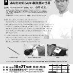 鍼灸の本音,小田正志,ホリスティック