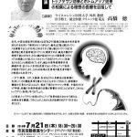統合医療,高橋徳,ホリスティック