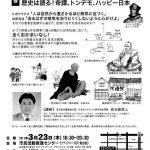 ぶっちゃけ日本医療史,長谷部茂人,ホリスティック