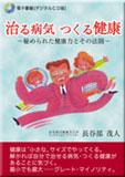 本「治る病気つくる健康」