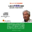 CD「しあわせ大往生の設計」