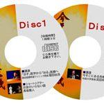 CD「今、そこにある危機」