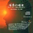 CD「生命の暗号」