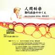 CD「人間科学」