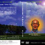 DVD「心のレッスン」