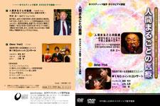 DVD「人間まるごとの医療」