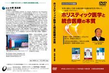 DVD「ホリスティック医学と統合医療の本質」