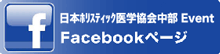 facebookページリンク
